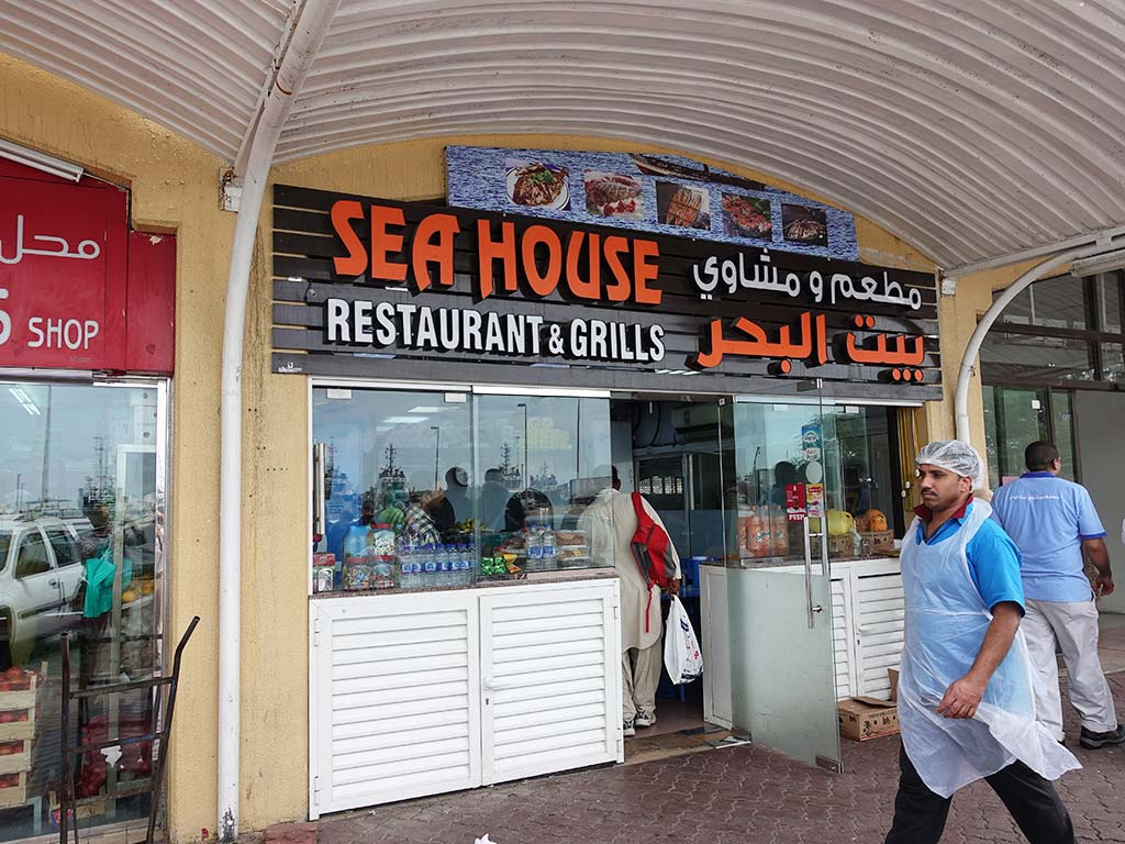Abu Dhabi Fish Market Seahouse Restaurant and Grills