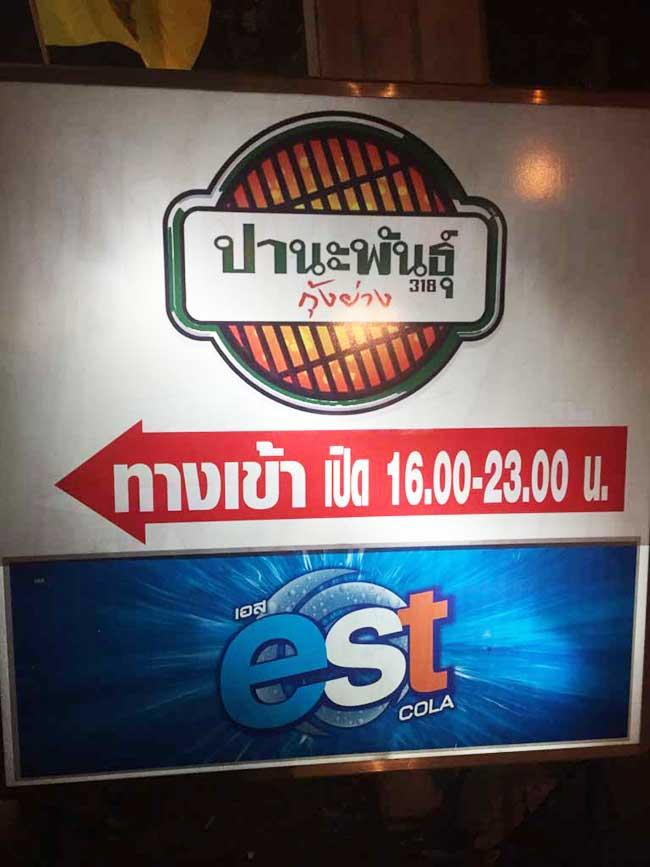 Barbecue Buffet Near Suvarnabhumi Airport Bangkok Thailand