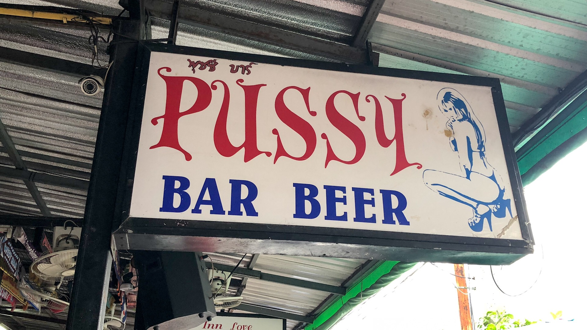 Pussy Bar Beer